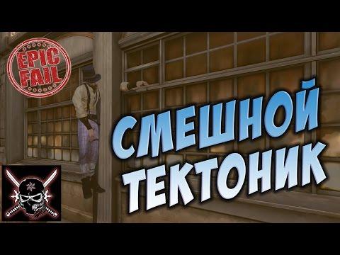 Dishonored - Баги и Смешные моменты [Bugs, Jokes, Fails]