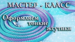 TUTORIAL. Finished thin beadcrochet ropes/МАСТЕР - КЛАСС. Оформляем тонкие жгутики