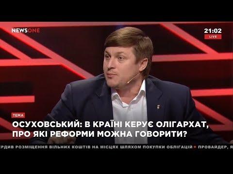 Треба зруйнувати олігархічну систему, яка заважає Україні розвиватись, ‒ Олег Осуховський