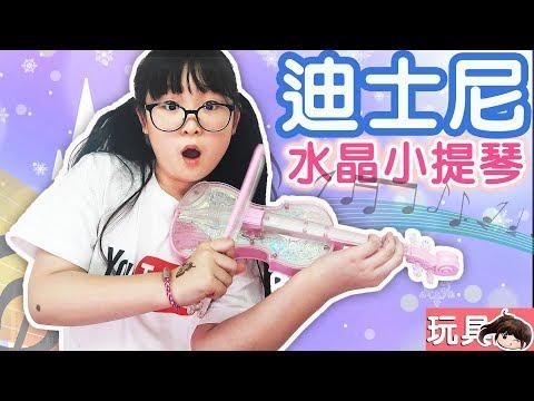 【玩具】手感超真實!迪士尼水晶小提琴玩具[NyoNyoTV妞妞TV玩具]