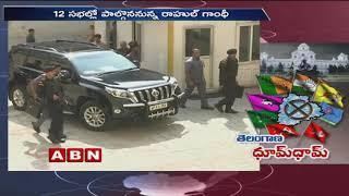 Rahul Gandhi To address 12 Public Meetings In Telangana | Chandrababu May Attend 4 Public Meetings