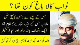 ✅Nawab of Kala Bagh  || Life story of richest nawab of Pakistan
