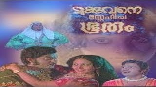Ee Pattanathil Bhootham - Mukkuvane Snehicha Bhootham 1978: Full Malayalam Movie