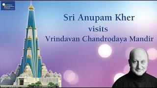Padma Bhushan Awardee Sri Anupam Kher visits Vrindavan Chandrodaya Mandir