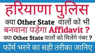 Haryana Police -  OTHER STATE  वालों के सभी सवालों के जवाब  I AFFIDAVIT/MARKS/NO JOB/DOCUMENT UPLOAD