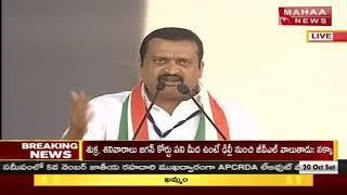 Bandla Ganesh Speech At Congress Public Meeting | Praja Garjana Sabha | Rahul Gandhi