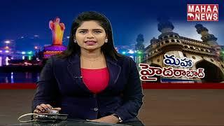 మహా హైదరాబాద్: Hyderabad Latest Updates | 16-07-2019 | MAHAA NEWS