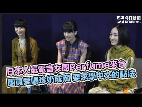 日本人氣電音女團perfume來台 愛喝珍奶學中文點餐 (08月06日 15:45 / 6 users)