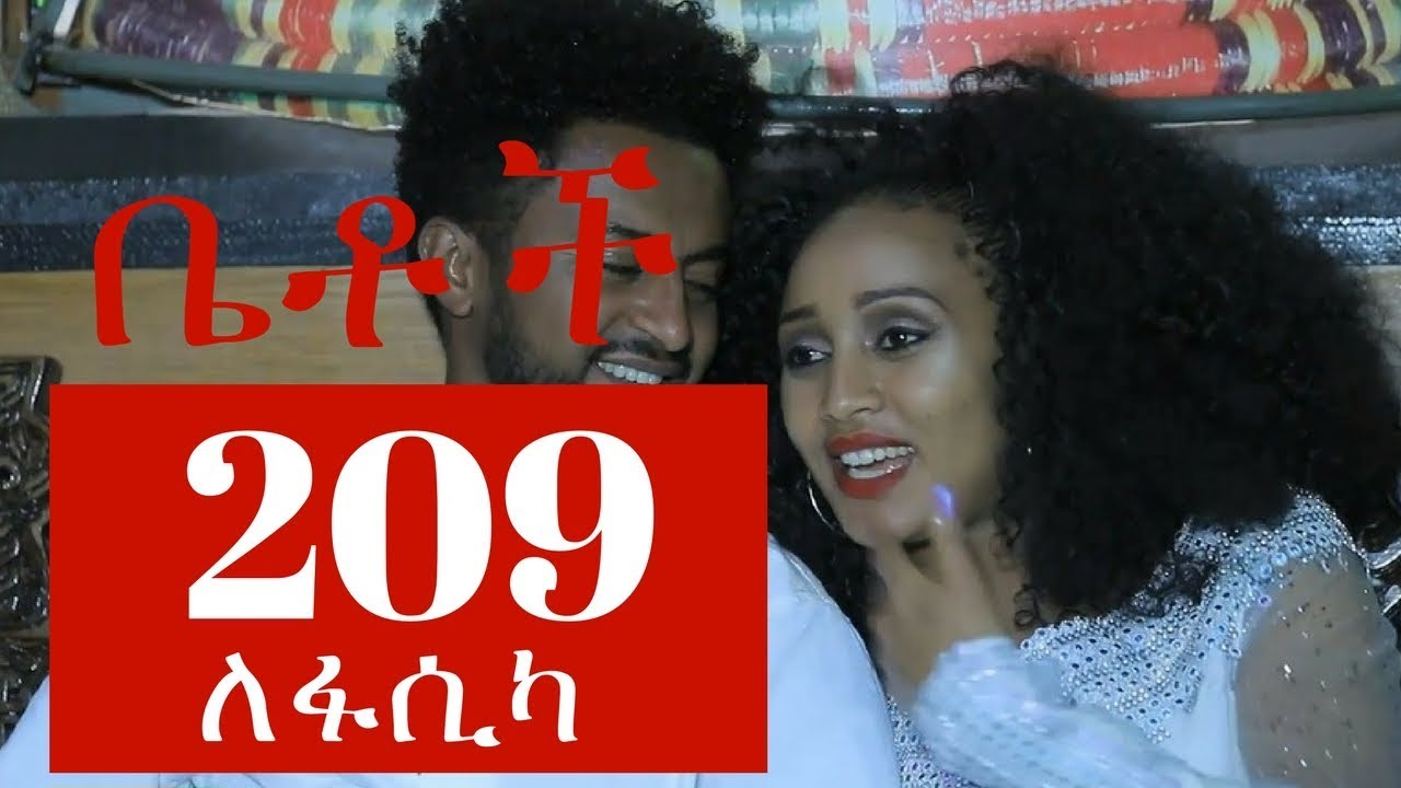 Betoch Part Amharic 209 Comedy Ethiopian Series Drama By EBC