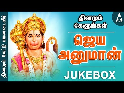 Jai Hanuman Jukebox - Songs Of Jai Hanuman- Tamil Devotional Songs video