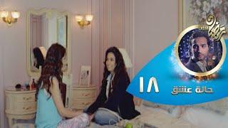 Episode 18 - Halet Eshk Series©   الحلقة الثامنة عشر - مسلسل حالة عشق ©
