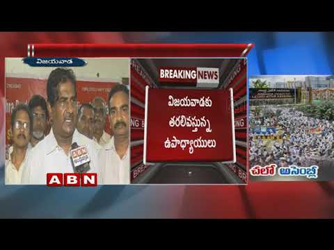 AP Teachers Union Calls For Chalo Assembly | Vijayawada | ABN Telugu