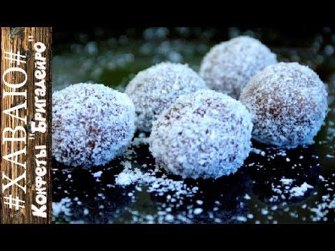 "Конфеты ""Бригадейро""/Candy ""Brigadeiro"". Рецет от Апрель на кухне #АпрельнаКухне#"
