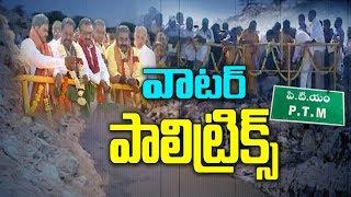 TDP Water Politics | హంద్రీనీవా ప్రాజెక్టుపై టీడీపీ నేతల రాజకీయాలు.. - Watch Exclusive