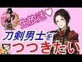 刀剣乱舞_刀剣男士を『つつきたい!』★【生放送】とうらぶ thumbnail