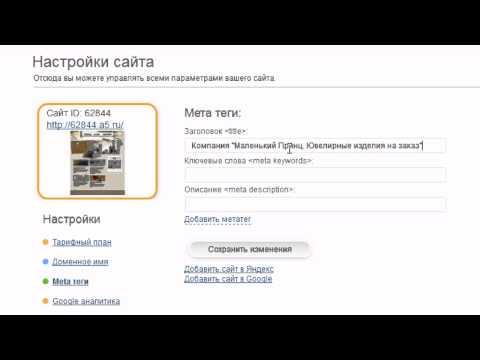 Настройка МЕТА-тегов на конструкторе сайтов A5.ru