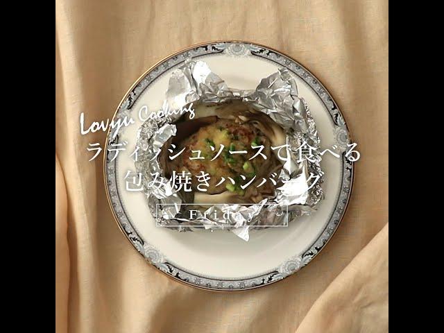 ラディッシュソースで食べる包み焼きハンバーグ
