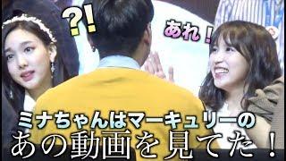 【神回】ミナちゃんが見た動画はあれだった!What is Love?サイン会レポ!(ジヒョ・ツウィ・ミナ)