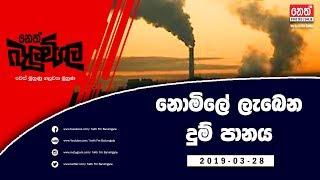 Neth Fm Balumgala |  Environment Pollution (2019-03-28)