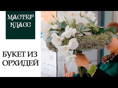 Мастер класс | Шикарный букет на каркасе из орхидей!