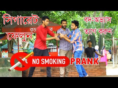 Bangladeshi Prank Video | No Smoking | Social Awareness | Prank King Entertainment