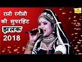 Rani Rangili Dj Rajasthani Exclusive Song 2018 - रानी रंगीली सुपरहिट झलक - Dj Marwadi Hit Video Song