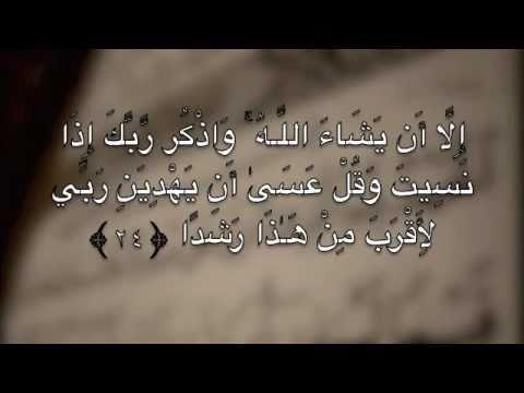 Al-Kahf 2/6