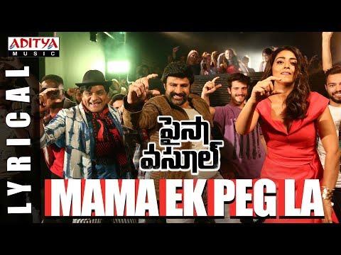 Mama Ek Peg La Lyrical | Paisa Vasool Songs | Balakrishna, Shriya | Puri Jagannadh | Anup Rubens