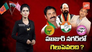Huzurnagar Constituency Politics | Uttam Kumar Reddy | Saidi Reddy | TRS vs Congress