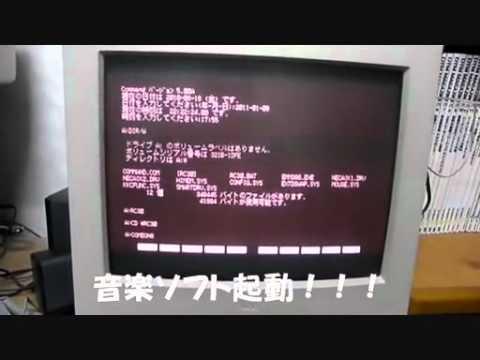 NEC PC-9821パソコンを久しぶりに起動!