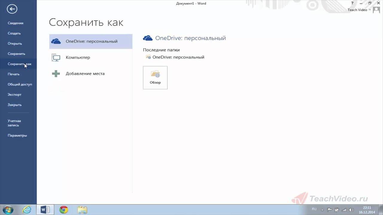 Сохранение документа в облаке Word 2013