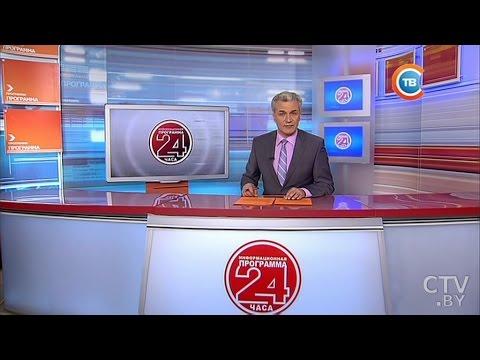 Новости 24 часа за 16.30 30.04.2017
