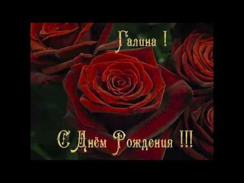 С Днём Рождения, Галина! - Открытки с именами - Анимационные блестящие