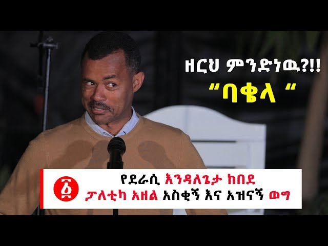 """Author Endalegeta Kebede Entertaining Monologue """" What Is Your Race?"""""""