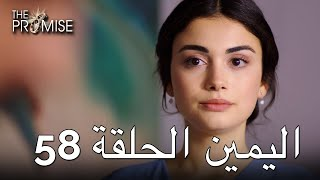 The Promise Episode 58 (Arabic Subtitle) | اليمين الحلقة 58