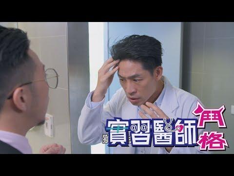 台劇-實習醫師鬥格-EP 313