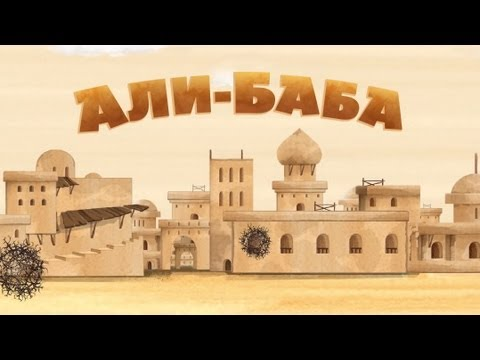 Машины сказки - Али-Баба (Серия 15)