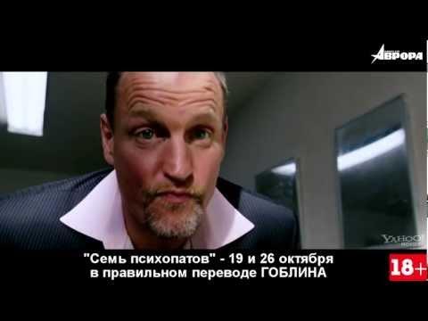 Семь психопатов  в правильном переводе Гоблина