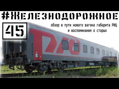 Новые вагоны габарита РИЦ #Железнодорожное - 45 серия. Такого никто не ожидал