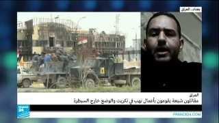 العراق ـ مقاتلون شيعة يقومون بأعمال شغب في تكريت والوضع خارج السيطرة