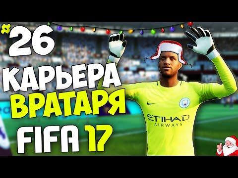 FIFA 17 Карьера Вратаря (МС) - #26 - Манчестер Сити празднует Новый Год