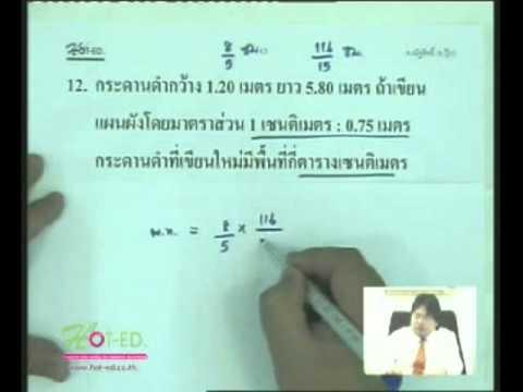 ข้อสอบคณิต ป.6 เข้าม.1 part 4_13.flv