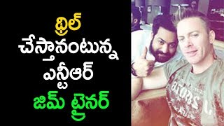 Ntr New Look On Trivikram  | Latest Telugu Movie News