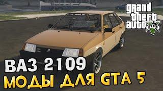 Моды для GTA 5 #1 - ВАЗ 2109
