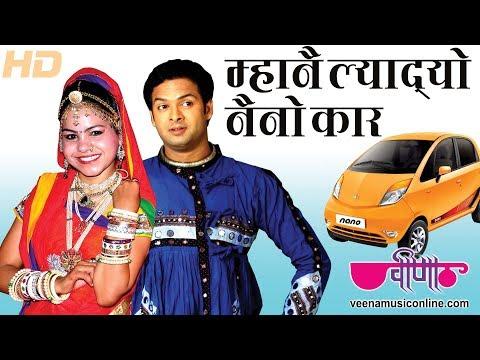 Mhane Lyade Nano Car | New Rajasthani Fagan Song 2015 | Hot Marwari Holi Dance Videos 1080p video