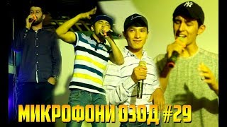 Микрофони Озод #29 Гулбазм (RAP.TJ)