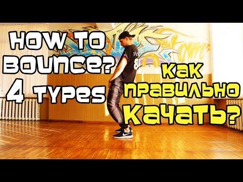 Как правильно качать? 4 вида кача. (Урок 13) Хип-Хоп Танцы. Как научиться дома.