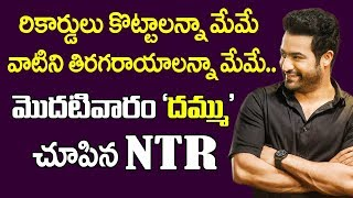 NTR First Week Collections | Aravinda Sametha Movie | Jr NTR | Trivikram | Box Office Records
