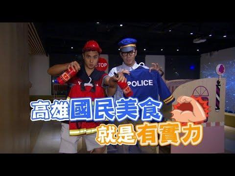 台綜-食尚玩家-20181003-【高雄】國民美食!鹹蛋飯糰、冰店扛霸子、西子灣海鮮熱炒