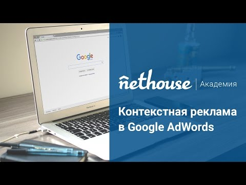 Nethouse.Академия: Контекстная реклама в Google Adwords